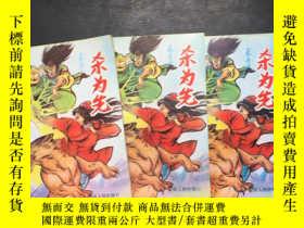 二手書博民逛書店殺爲先罕見上中下3193 東方玉 雲南人民出版社 出版1993