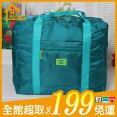 ✤宜家✤折疊式防水尼龍旅行收納包 收納袋