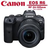6/30前申請送原廠電池 6期零利率 Canon EOS R6 + RF 24-105mm F4-7.1 IS STM 變焦鏡組 公司貨 送RODE麥克風