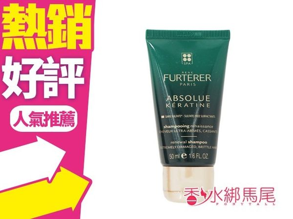 ReneFurterer 萊法耶 極緻賦活角蛋白髮浴 50ml 洗髮精◐香水綁馬尾◐
