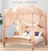落地新款 公主風蚊帳支架加密1.5m床加厚1.2家用網紅1.8m米 紋賬   西城故事