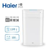 Haier 海爾 13坪 醛效抗敏小H 空氣清淨機 AP225 公司貨