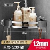 免打孔衛生間浴室置物架304不銹鋼廁所洗手間收納淋浴房三角壁掛 【99購物狂歡節】