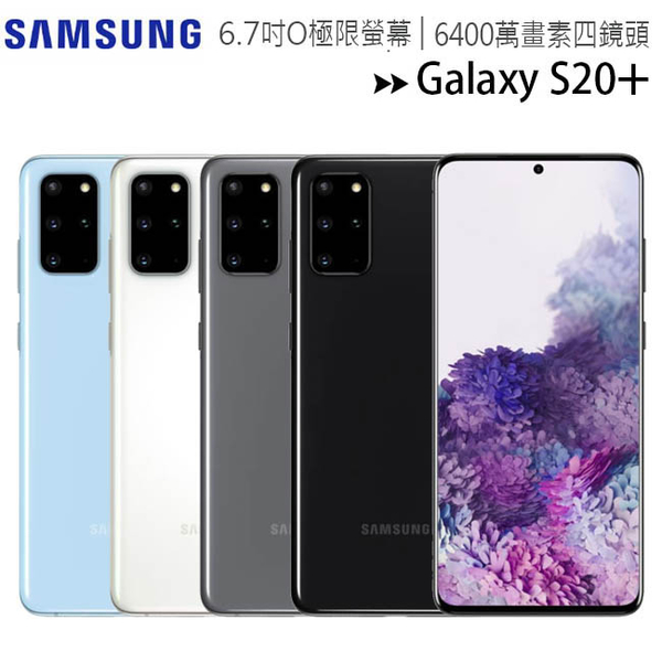 SAMSUNG Galaxy S20+ (12G/128G) 6.7吋6400萬畫素四鏡頭8K攝影5G手機