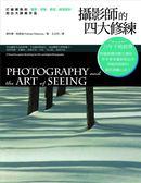 (二手書)攝影師的四大修練:打破規則的觀察、想像、表現、視覺設計,拍出大師級作品..