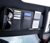 CD收納盒汽車CD夾遮陽板收納包多功能光盤套袋車載用碟片套卡片夾 1件免運