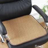 夏季木草加厚雙面涼席椅子坐墊辦公室座椅墊夏天透氣電腦椅涼坐墊 道禾生活館
