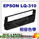 免運~USAINK~EPSON S015641 相容色帶 10支 適用: LQ-310 / LQ310