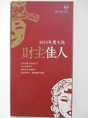 【書寶二手書T6/藝術_FO9】2013年度大戲財主佳人