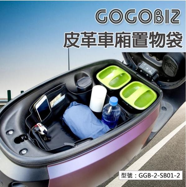 【GOGOBIZ】gogoro 2 Ai-1 Ai-3 EC-05 UR1 車廂置物袋 內襯袋 GGB-2-SB01-2