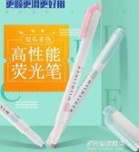 套裝日本斑馬熒光ZEBRA Mildliner淡色繫列雙頭熒光筆 WKT7   多莉絲旗艦店