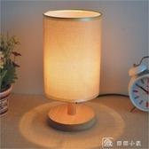 臥室床頭燈可調光小夜燈實木裝飾亞麻簡約現代溫馨喂奶創意臺燈 交換禮物