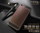 當日出貨 iPhoneX XR XS MAX 韓系商務級皮革紋質感 手機殼 保護殼 iPhoneXS iPhoneXR iX iXR iXS 磨砂 軟殼