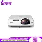 EPSON EB-530 短焦投影機 補習班投影機/教育投影機 互動投影機