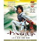 十八羅漢拳 DVD (音樂影片購)