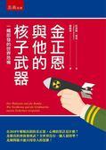 金正恩與他的核子武器 :一觸即發的世界危機