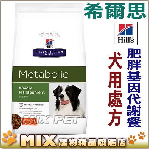 ◆MIX米克斯◆代購美國希爾思Hills. 犬用處方 Metabolic 肥胖基因代謝餐 27.5磅(12.5kg)