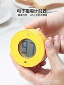 澳瀾廚馨 廚房計時器 學生做題提醒器電子計時器磁吸定計時器定時 poly girl