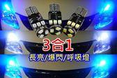 PNS T10小炸彈 3合1 多功能 LED燈 長亮 爆閃 呼吸燈 兩入 9P LED 小燈 牌照燈