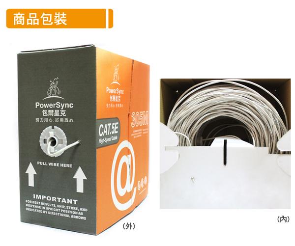 群加 Powersync CAT.5e 100Mbps UTP 純銅網路線 RJ45 LAN Cable 305M 【戶外/施工/佈線/監控用線】(CLN5GNR8305M)