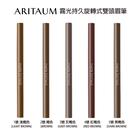 韓國ARITAUM 霧光持久旋轉式雙頭眉筆 全色號0.15g