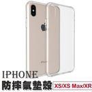 防摔空壓殼 iphone X XS Ma...