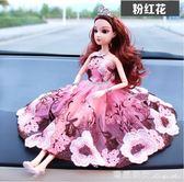 婚紗玩具娃娃可愛蕾絲車載娃娃車用汽車擺件鑲鉆車內飾品創意裝飾 瑪麗蓮安igo