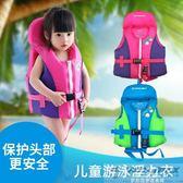 0-4歲兒童浮力泳衣男女小孩寶寶嬰兒學游泳漂浮背心馬甲 全館免運