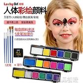 顏料Luckyart蠟藝人體彩繪顏料臉部身體水溶性戲曲京劇小丑油彩臉彩化妝專業 快速出貨