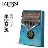 拇指琴卡林巴琴17音全單板抖音琴卡琳巴琴初學者手指鋼琴男女樂器【無趣工社】
