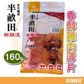 半畝田 香醇雞肉薄片-160g【寶羅寵品】