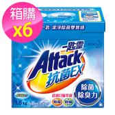 一匙靈 抗菌EX超濃縮洗衣粉(1.8kgx6入)