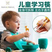 加拿大MARCUS兒童筷子學習筷硅膠可拆卸寶寶餐具嬰兒童練習訓練筷【果果新品】