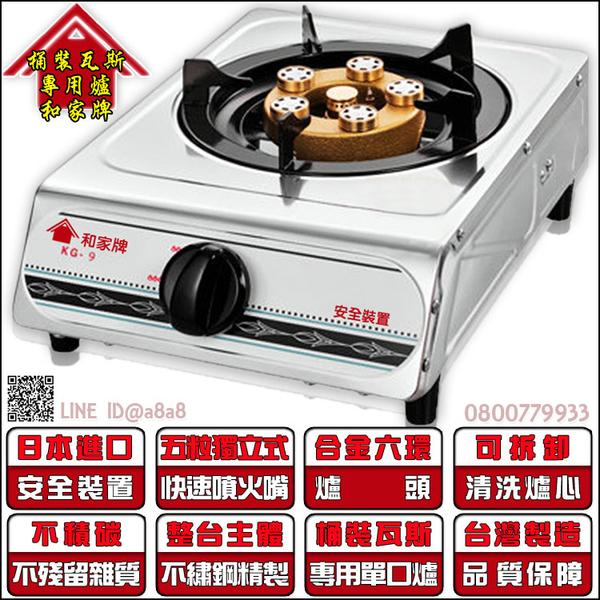 瓦斯爐/不銹鋼快速單口爐(和家牌桶裝瓦斯用)【3期0利率】【本島免運】