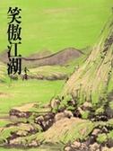 (二手書)笑傲江湖(1)平裝版