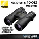 【送高科技纖維布+拭鏡筆】Nikon MONARCH 5 10X42 超低色散ED鏡片 雙筒望遠鏡 國祥總代理公司貨