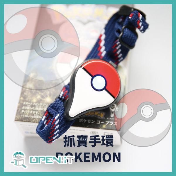 🔥寶可夢 GO Pokemon GO Plus 神奇寶貝 智能穿戴手環 自動抓寶 傳說神獸