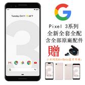 全新品未拆封Google Pixel 3 64G G013A含原廠耳機 有正品谷歌防偽標 現貨國際版 保固一年