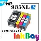 HP No.935XL /  C2P24AA 藍色相容墨水匣 【適用】OfficeJetPro 6230 / 6830 OfficeJet 6815 /  6820 /  另有No.934XL