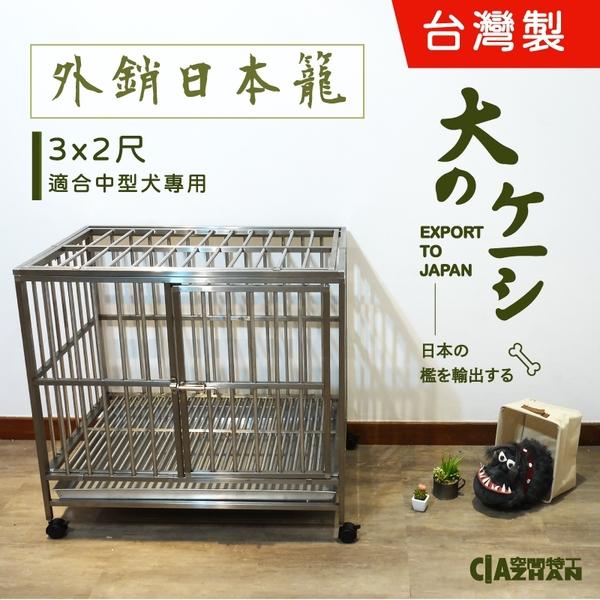 狗屋 寵物籠 304不鏽鋼雙門圓管籠 3x2尺 日本外銷 中小型犬狗籠 全白鐵管籠 空間特工
