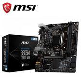 【MSI 微星】B365M PRO-VH 主機板