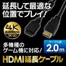 現貨中 日本GAMETECH 多型號對應 高畫質 HDMI延長線 2.0M 【玩樂小熊】
