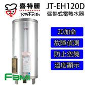 【fami】喜特麗 儲熱式 電能熱水器 JT-EH120D 不绣鋼內桶。內桶保固三年。