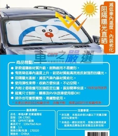 車之嚴選 cars_go 汽車用品【DR-17001】日本 哆啦A夢 小叮噹 Doraemon 前擋遮陽板 隔熱簾 130x70公分