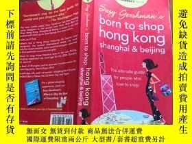 二手書博民逛書店Born罕見to Shop Hong Kong, Shanghai & Beijing: The Ultimate