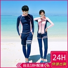 【現貨】梨卡 - 情侶款情侶泳衣女款長袖防曬五件式多件式加大尺碼潛水衣水母衣泳裝CR678
