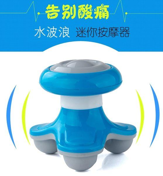 【世明國際】迷你按摩器 三腳按摩器 多功能電動按摩器 掌上強震按摩器 送USB線 歡迎批發團購
