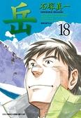 岳(18)完【城邦讀書花園】