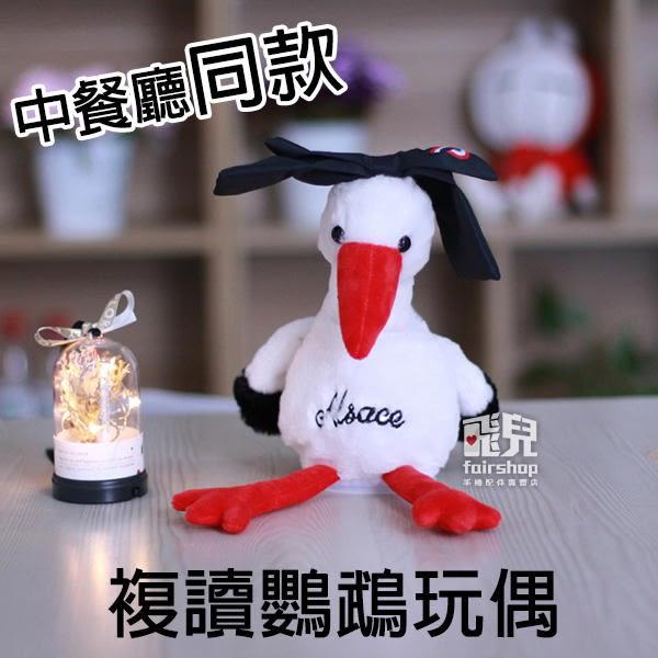 【飛兒】趙薇同款!中餐廳同款 複讀鸚鵡玩偶 小雞會說話 毛絨玩具 女布偶 復讀機 女生禮物 77