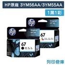 原廠墨水匣 HP 1黑1彩組 NO.67/3YM56AA+3YM55AA /適用 HP DeskJet Envy Pro 6020 AiO/6420 AiO/Deskjet 1212/2332/2722